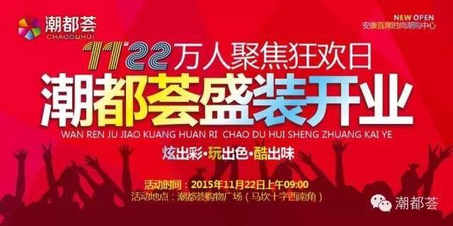 万人狂欢11月22日  潮都荟购物广场盛大开业