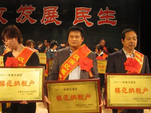 """宝业(集团)公司荣获2011年度汉滨区""""模范纳税户"""""""
