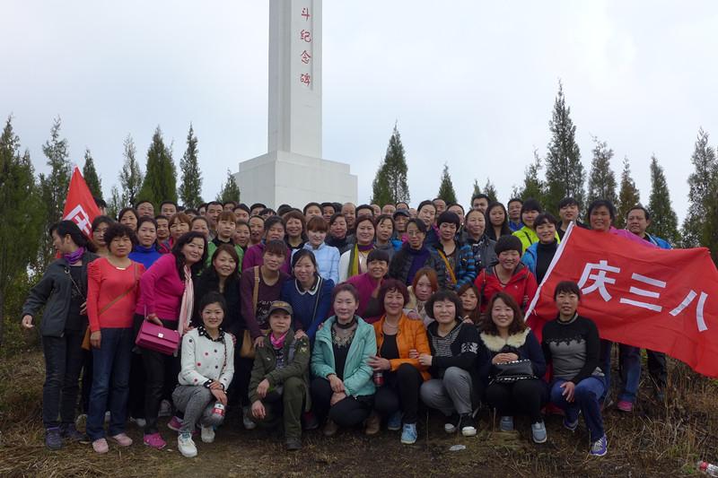 """2014年庆""""庆三八""""节野外步行活动"""