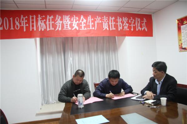 宝业(集团)公司举行2018年目标任务暨安全生产责任签字仪式