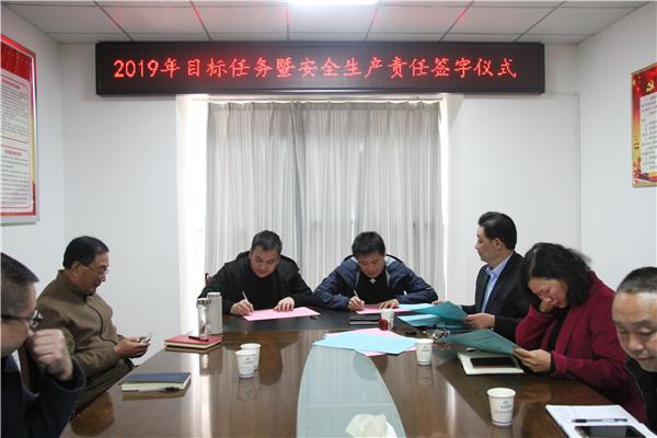 2019年宝业(集团)公司举行目标任务暨安全生产责任签字仪式