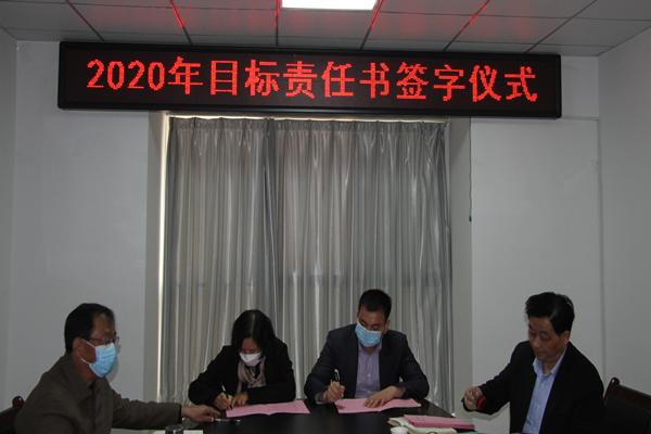 宝业(集团)公司2020年度目标任务责任书暨安全责任书签字仪式